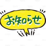 施設点検日のお知らせ!