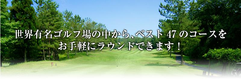 世界有名ゴルフ場の中から、ベスト12のコースをお手軽にラウンドできます!