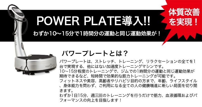 POWER PLATE導入!わずか10〜15分で1時間分の運動と同じ運動効果が!