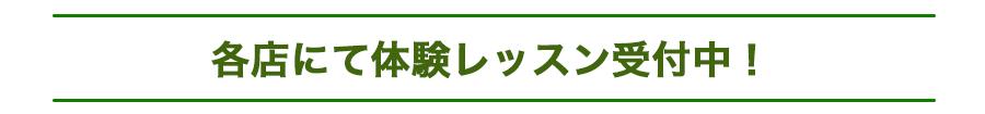 各店にて体験レッスン受付中!