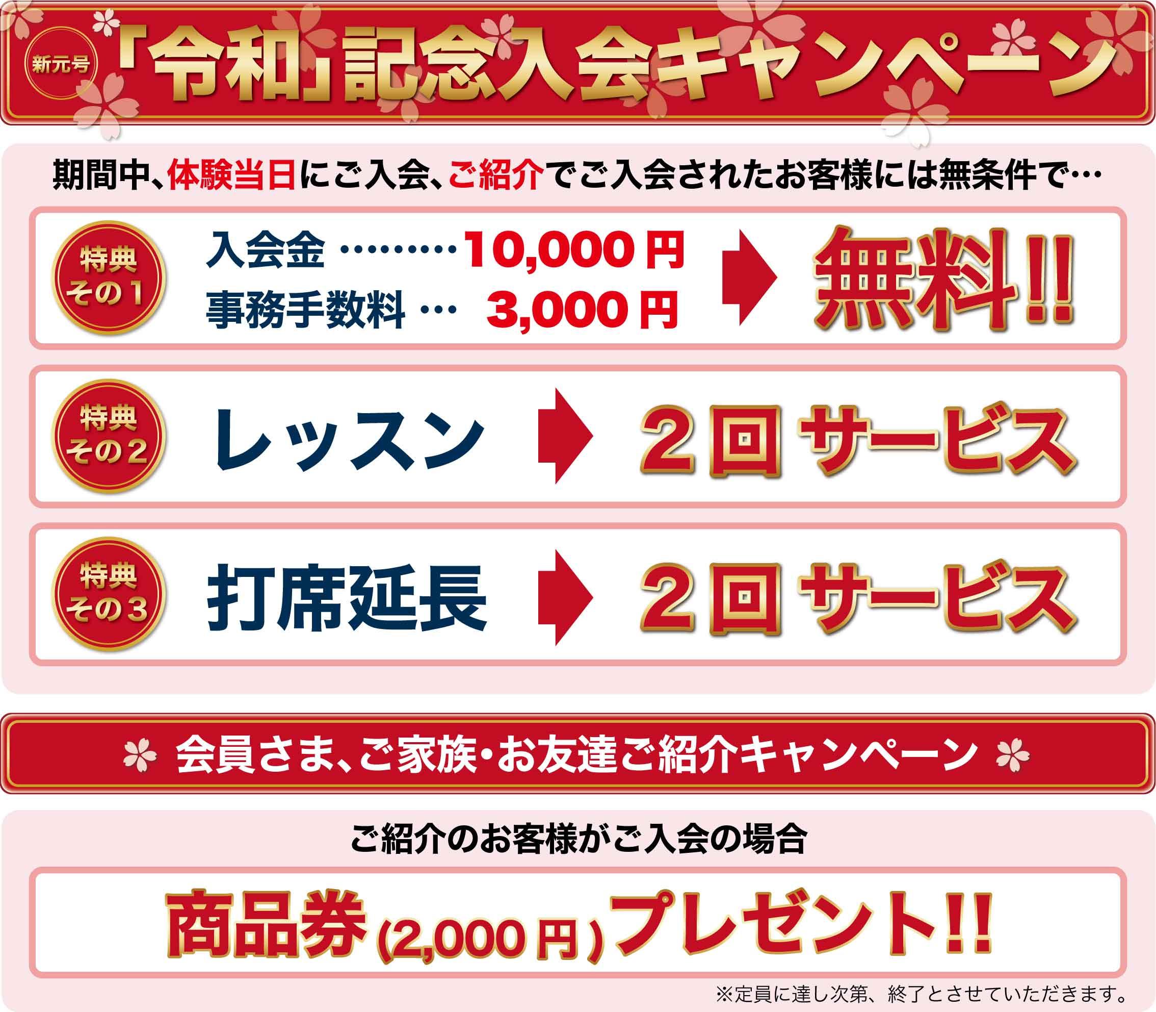 新元号「令和」記念入会キャンペーン